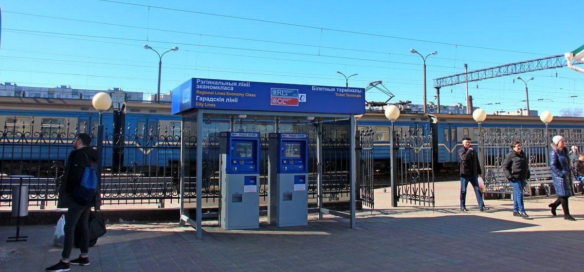 На перроне вокзала в Барановичах появились терминалы для покупки билетов. Фотофакт