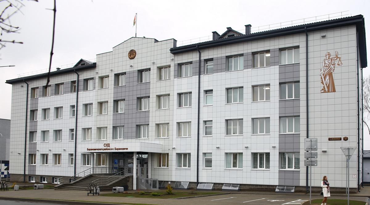 Суд Барановичского района и города Барановичи. Фото: Intex-press