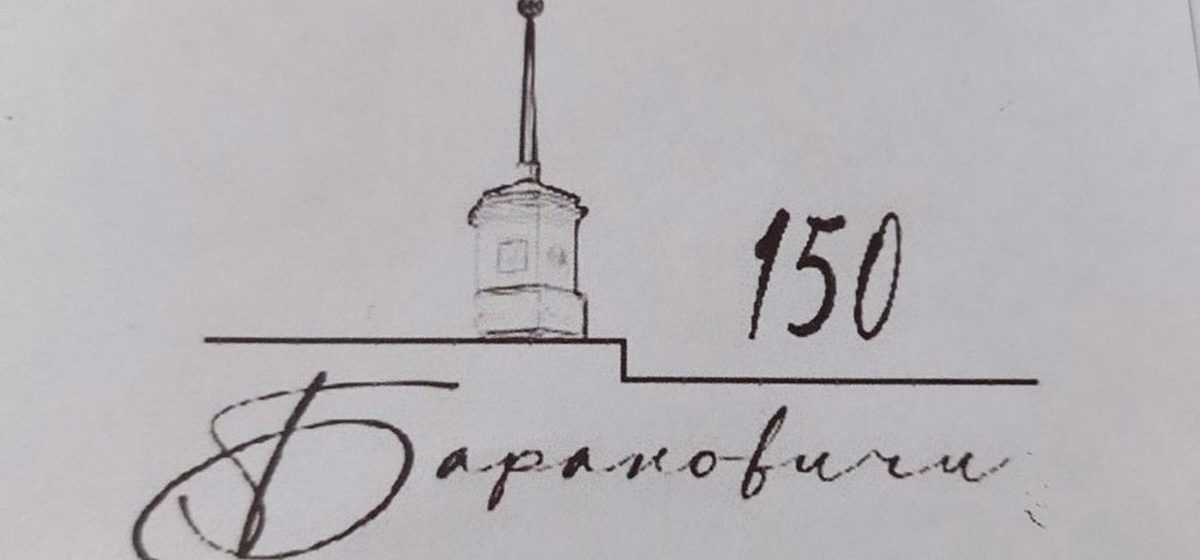 «Хотелось бы, чтобы название города было на родном языке». Что говорят о логотипе к 150-летию Барановичей художники