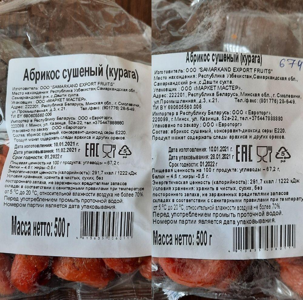 Фотографии упаковок продукции. Фото Барановичского ЗЦГиЭ