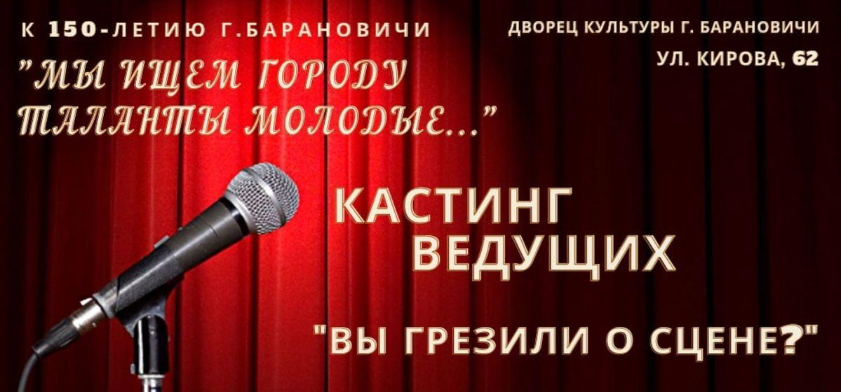 Объявлен кастинг ведущих на празднование 150-летия Барановичей