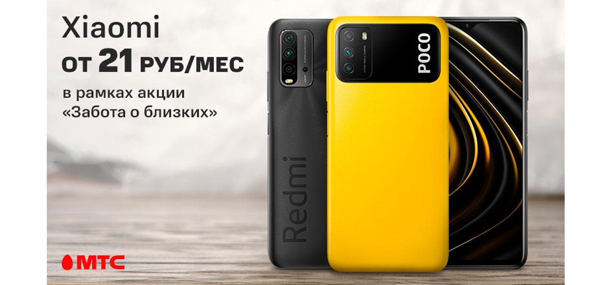 Новые смартфоны Xiaomi присоединились к акции «Забота о близких» в МТС*