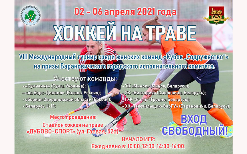 Фото: Белорусская федерация хоккея на траве