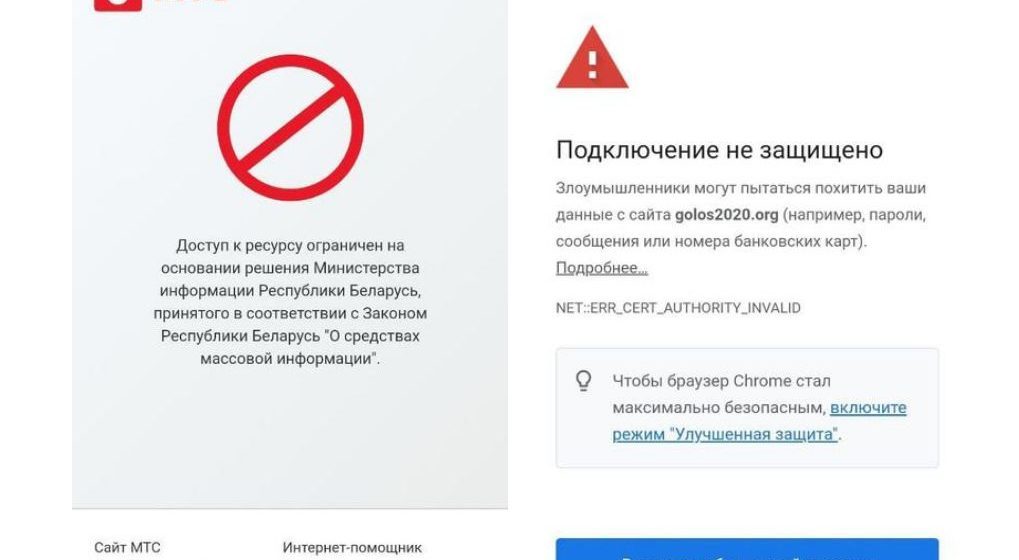 Белорусам ограничили доступ к сайту «Голос», на котором идет голосование, предложенное Тихановской