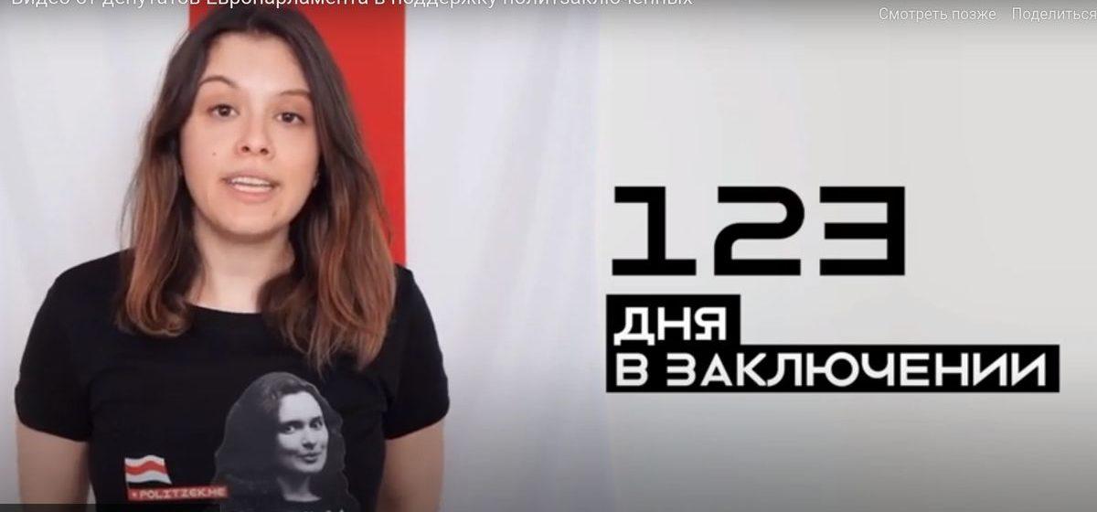 Депутаты Европарламента записали видео в поддержку белорусских политзаключенных