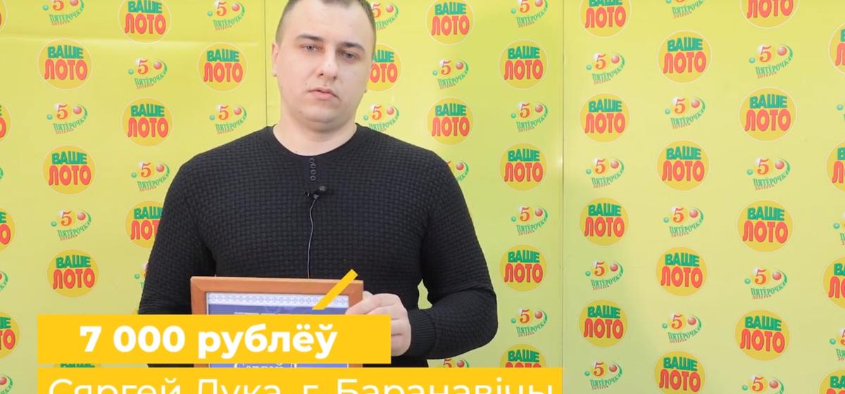 Житель Барановичей выиграл в лотерею 7000 рублей. И это не первый его выигрыш