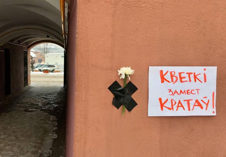 Акция солидарности в поддержку Артема Сорокина и Катерины Борисевич. 20 февраля 2021 года, Минск. Фото: читатели TUT.BY
