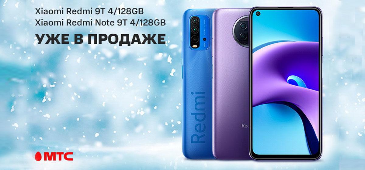 Новинка в МТС: смартфон Xiaomi с 4/128 ГБ уже в продаже*