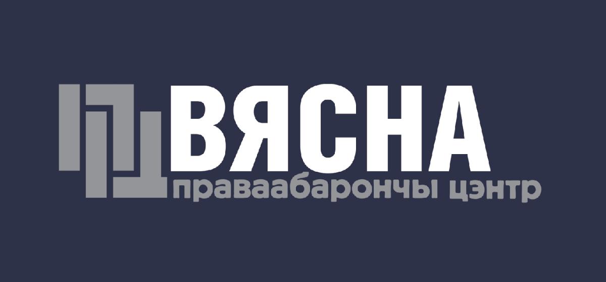 Следственный комитет возбудил уголовное дело за деятельность правозащитного центра «Вясна»