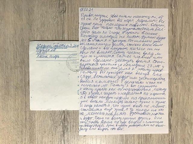 Письмо Игоря Лосика, Instagram.com