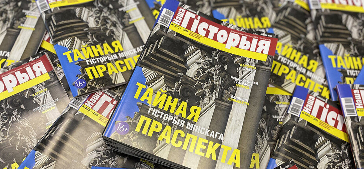 Выкінулі з «Белсаюздрука» беларускамоўныя часопісы «Наша гісторыя», «Асцярожна: дзеці!» і «Дуду»