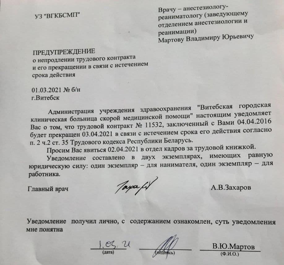 Фото документа TUT.BY предоставили витебские врачи