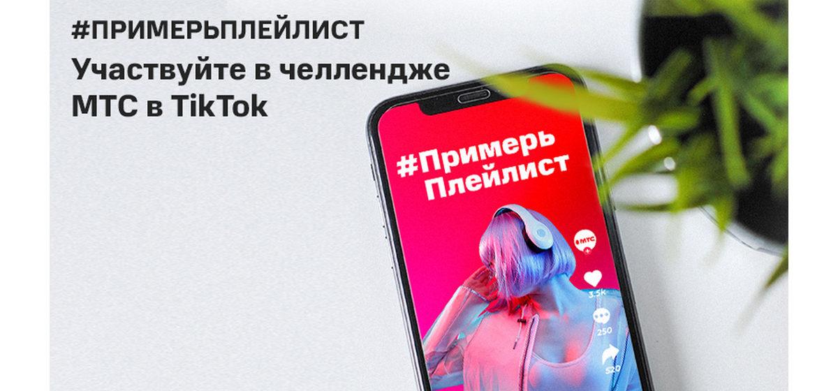 МТС предлагает примерить свой плейлист в TikTok*