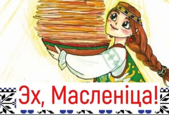 Как будут отмечать Масленицу в Барановичском районе. Полная программа мероприятий