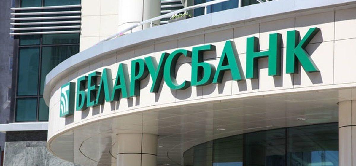Закрывается отделение одного из банков в Барановичах