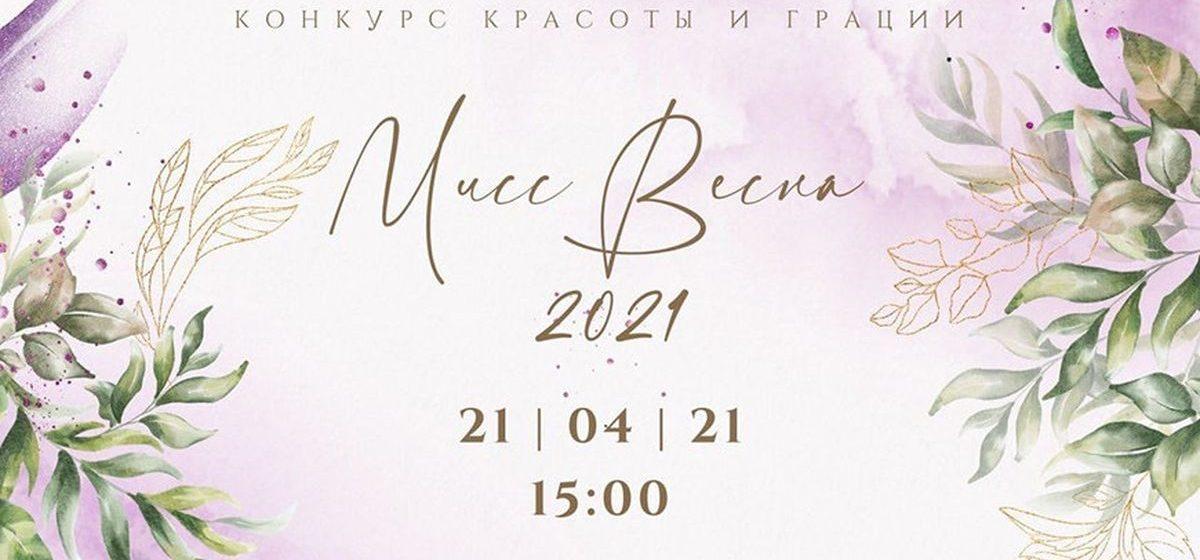 Старшеклассница из Барановичей будет участвовать в финале конкурса «Мисс Весна» Брестской области