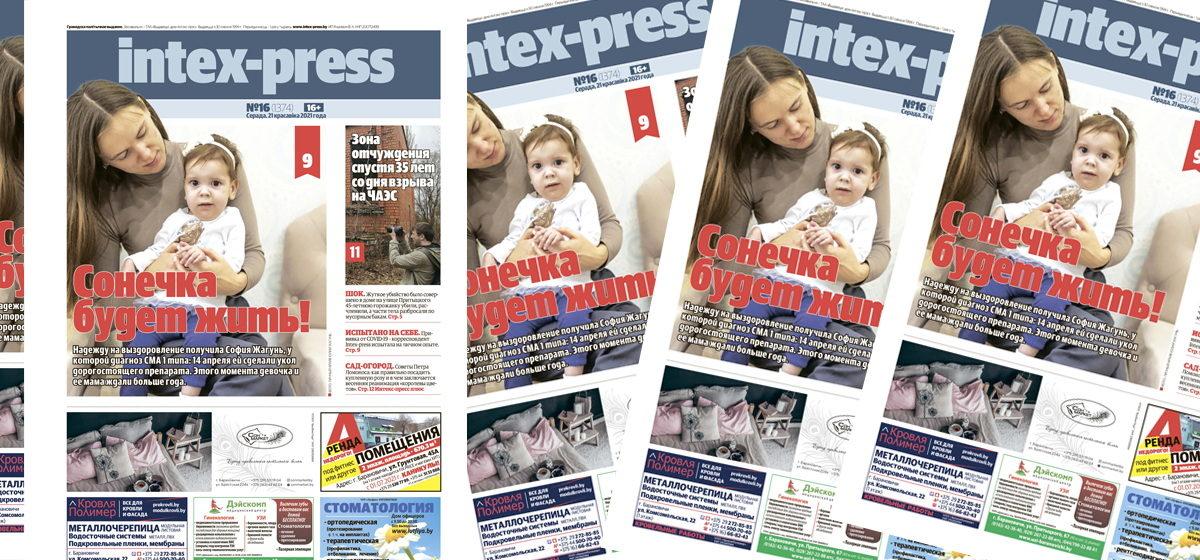 Зона отчуждения спустя 35 лет после взрыва на ЧАЭС глазами корреспондента Intex-press. Что почитать в свежем номере газеты