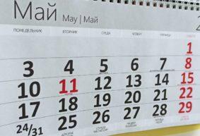 Как белорусы будут отдыхать и работать в мае