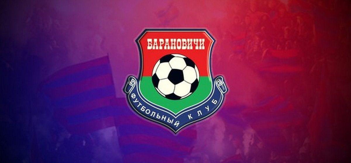 Полное расписание игр ФК «Барановичи» в первой лиге чемпионата Беларуси в 2021 году