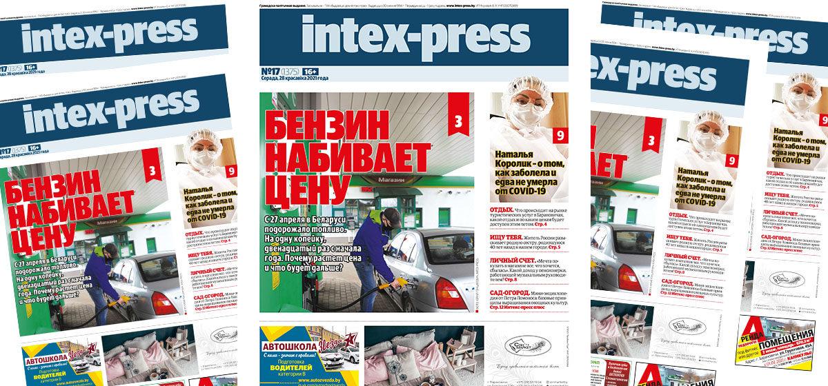 Бензин набивает цену: почему стоимость топлива растет и что будет дальше? Что почитать в свежем номере газеты