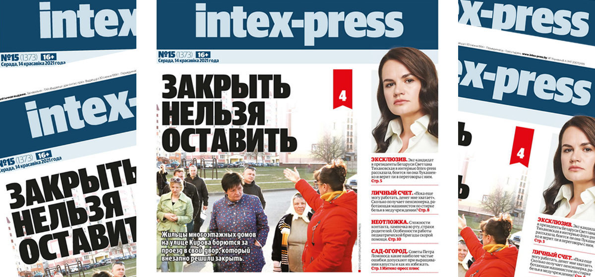 Главному редактору Intex-press вынесено прокурорское предупреждение за интервью с Тихановской