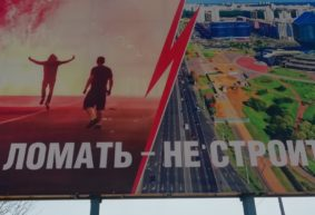 Фото с протестов разместили на билборде в Барановичах. Фотофакт