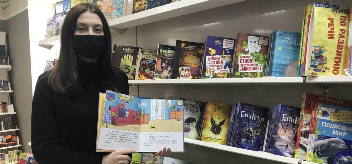 Какие детские книги чаще всего покупают в Барановичах