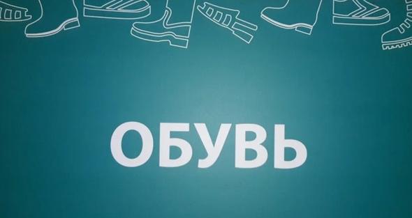 Магазин обуви Vitto Rossi: принципы формирования ассортимента товаров