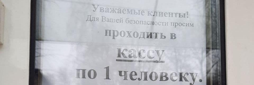 Объявление на двери «Паритетбанка» в центре города Барановичи. Фото: Александра РАЗИНА