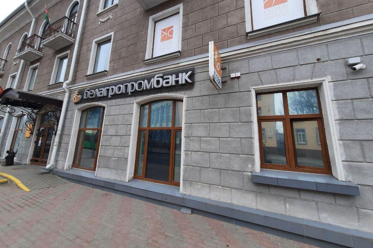 «Белагропромбанк» в центре города Барановичи. Фото: Александра РАЗИНА