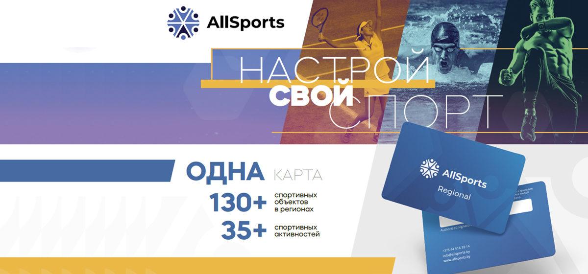 Появился первый сервис, объединяющий все спортивные заведения страны: Allsports.by*