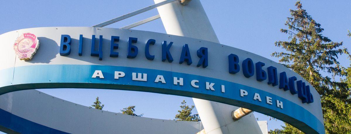 Лукашенко подписал указ об изменении границ трех областей