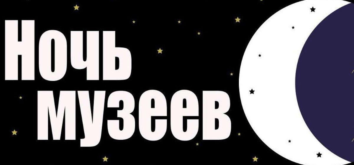Ночь музеев пройдет в Барановичах. Вот ее программа