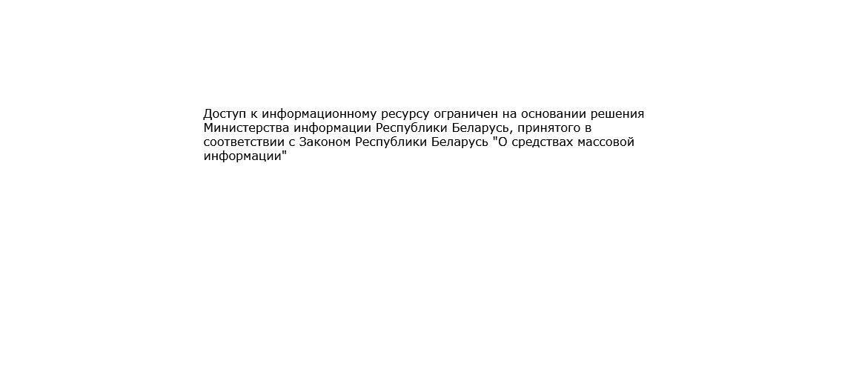 Сайт Sports.ru заблокирован в Беларуси