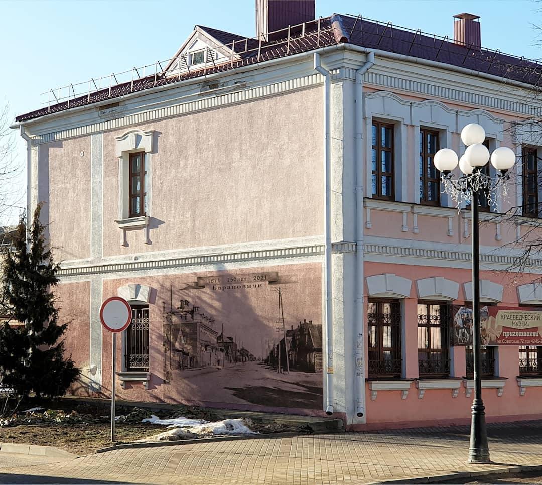 Мариинская графити Барановичи музей