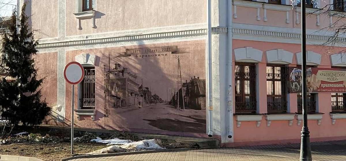 Огромную открытку начала ХХ века нанесли на стену музея в Барановичах