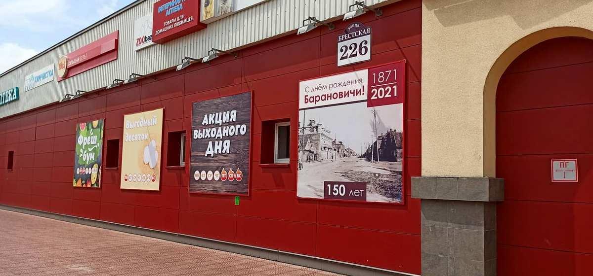 Плакат к 150-летию Барановичей появился на одном из магазинов. Фотофакт