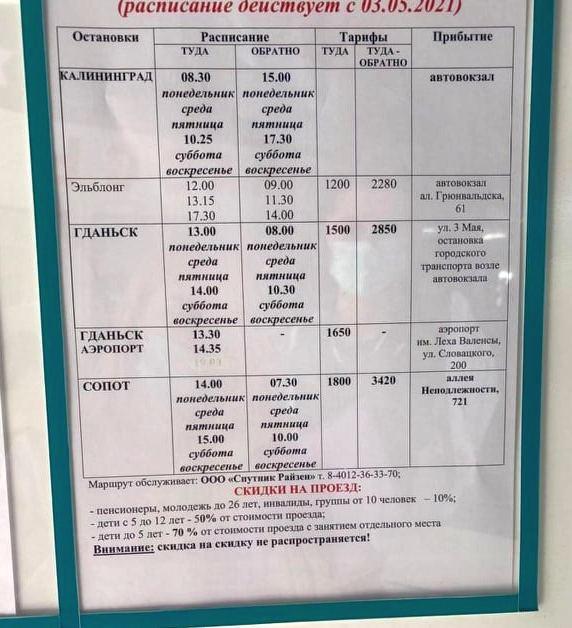 Расписание автобусов из Калининграда в Польшу. Фото: Яна, читатель Intex-press