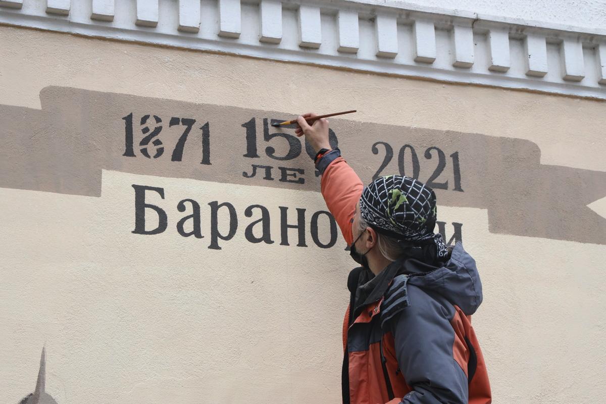 историческое панно в Барановичах