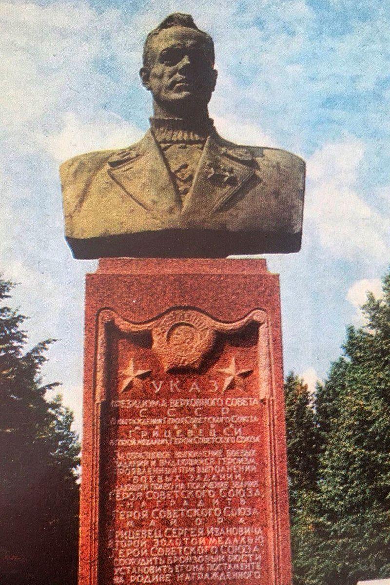 Памятник С. И. Грицевцу