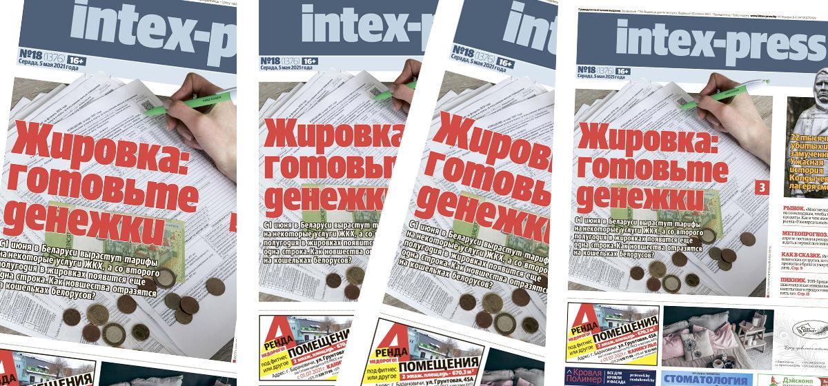 Что изменится в жировках и как это отразится на кошельках белорусов? Что почитать в свежем номере газеты