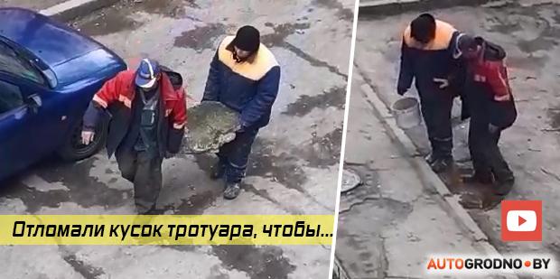 Такого ремонта дорог вы еще не видели! Гродно, XXI век. Видео