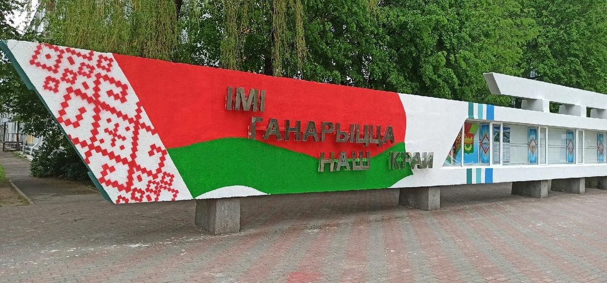 Доску почета и фонтан обновили в Барановичах. Как они выглядят?