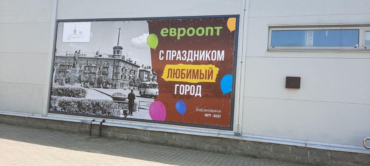 Фотография из прошлого появилась на фасаде магазина в Барановичах. Фотофакт