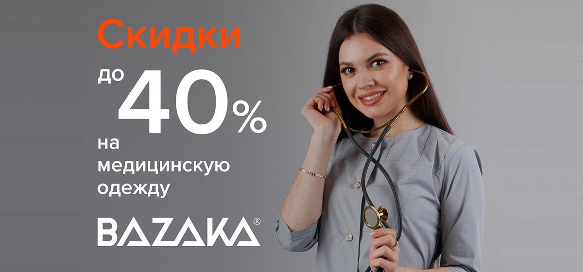 В Барановичах открылся магазин стильной медицинской (и не только) одежды BAZAKA*