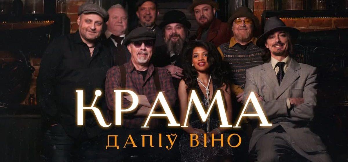 Гурт «Крама» анансуе новы альбом песняй «Дапіў віно». Лідар гурта — Варашкевіч з Баранавіч