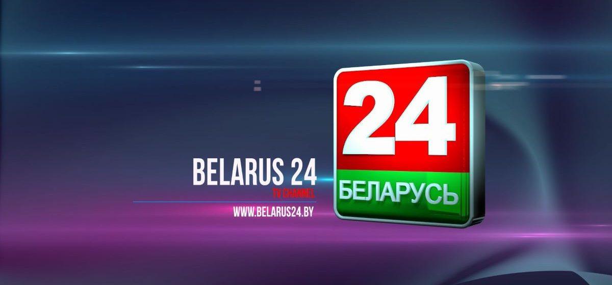 Канал «Беларусь 24» запретили в Украине