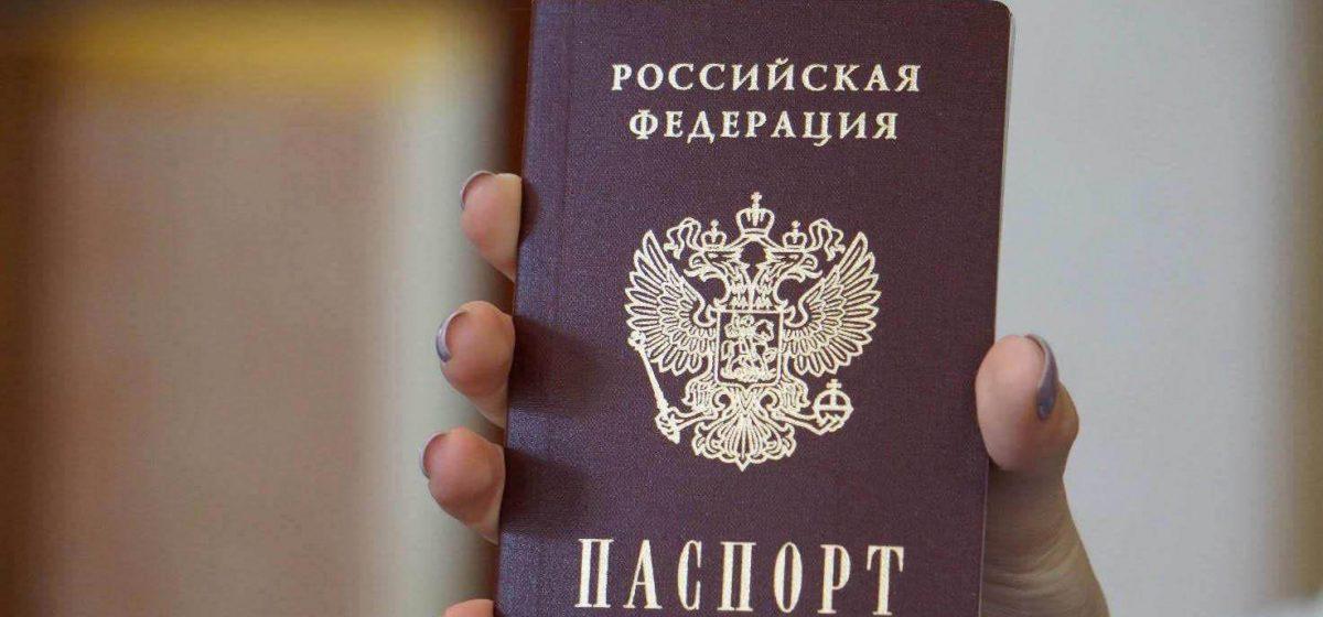 Москва хочет раздавать белорусам российские паспорта