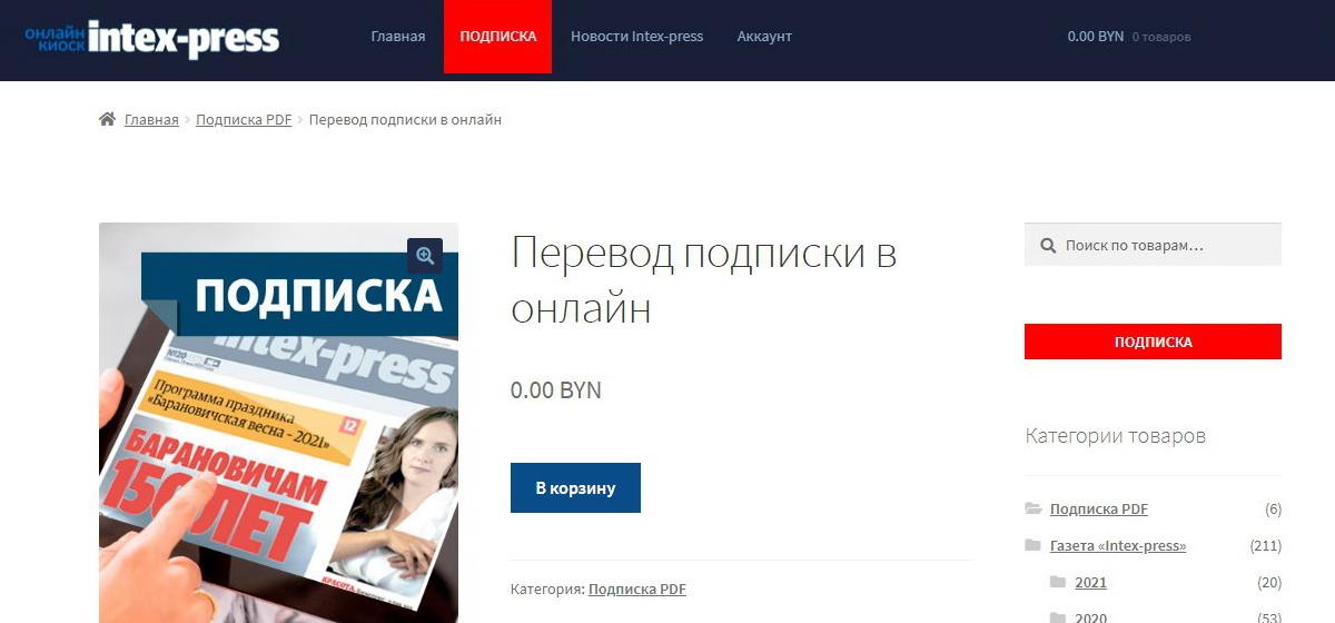Важная информация для подписчиков бумажной версии газеты Intex-press!