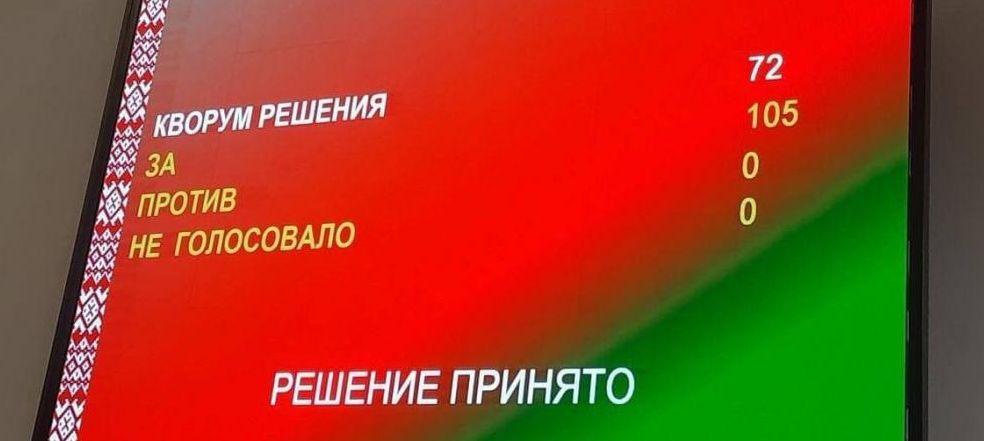 Палата представителей приняла единый день голосования